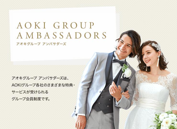 AOKI GROUP AMBASSADORS(アオキグループアンバサダーズ) アオキグループ アンバサダーズは、AOKIグループ各社のさまざまな特典・サービスが受けられるグループ会員制度です。