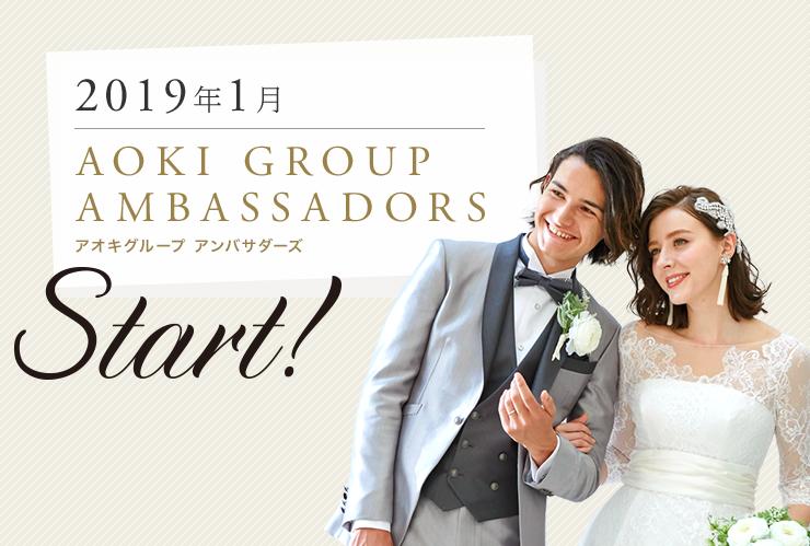 2019年1月 AOKI GROUP AMBASSADORS(アオキグループアンバサダーズ) Start!