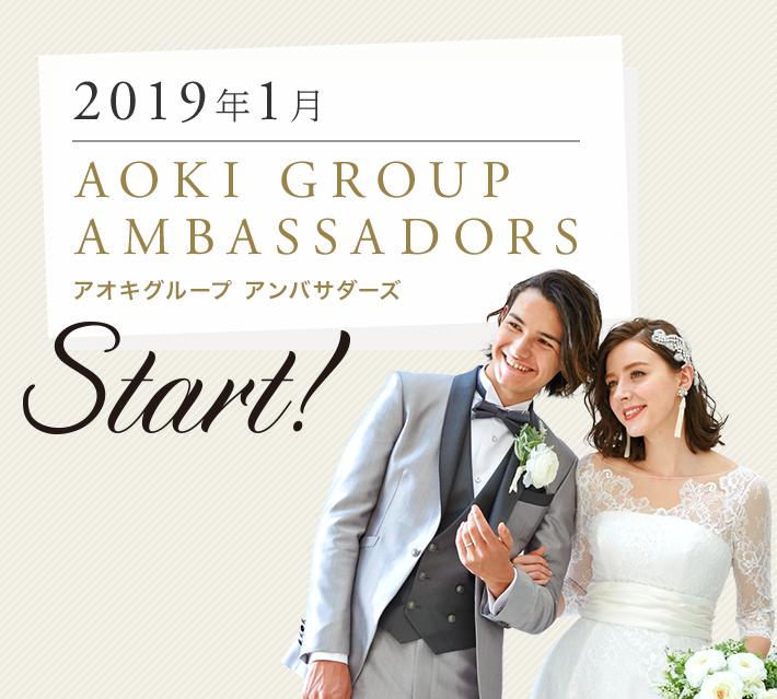 2019年1月AOKI GROUP AMBASSADORS(アオキグループ アンバサダーズ)Start!