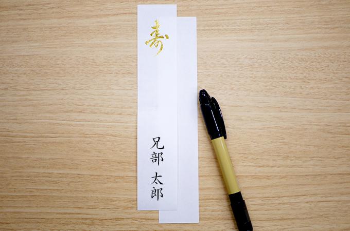 結婚式,ご祝儀袋,書き方