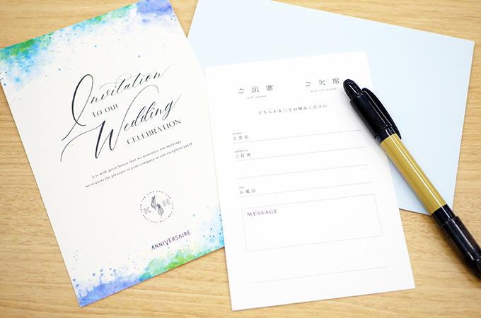 招待状,返信,書き方